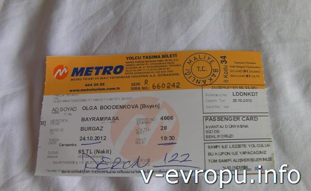 Билет на автобус Стамбул-Бургас