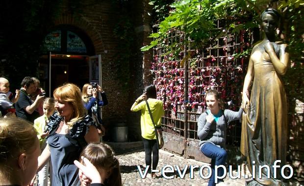 Во дворике Джульетты в Вероне