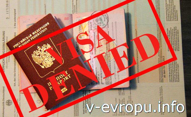 Как мне отказали в визе во Францию
