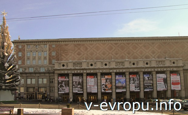 Концертный зал имени Чайковского в Москве