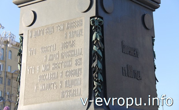 Постамент памятнику Пушкину в Москве