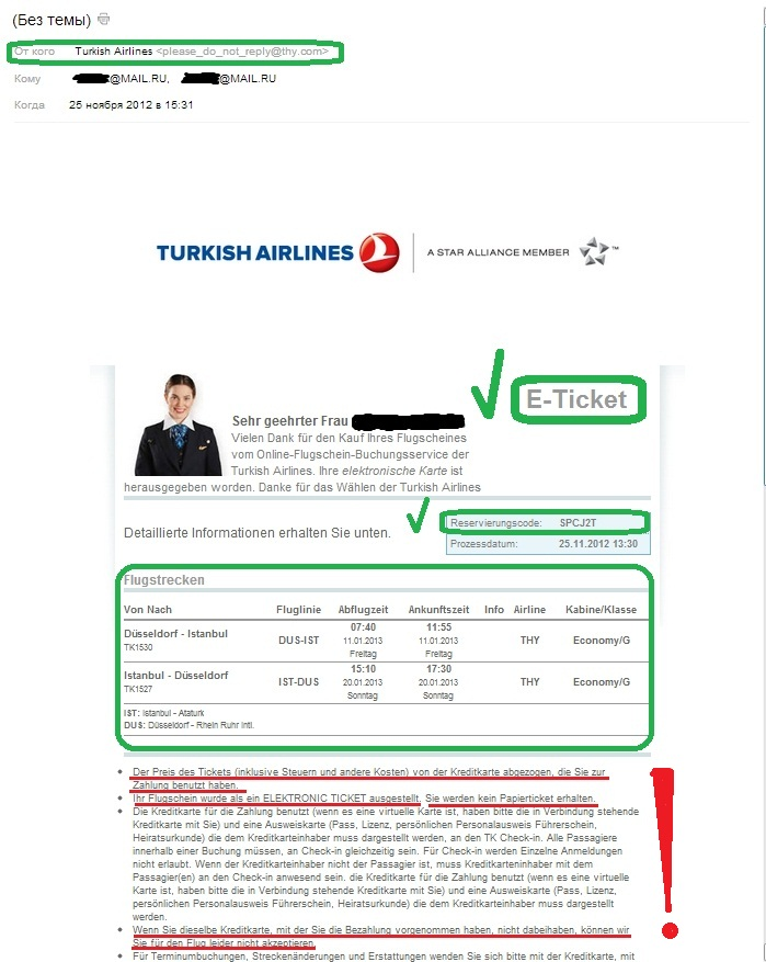 E-mail-подтверждение e-ticket
