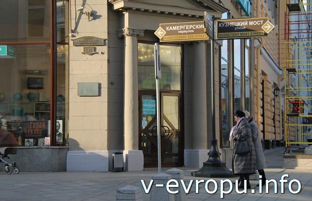 Камергерский переулок. Пешеходные улицы Москвы