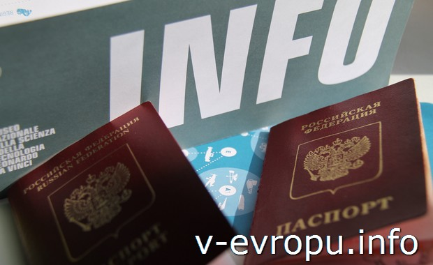 Полный список документов на австрийскую визу
