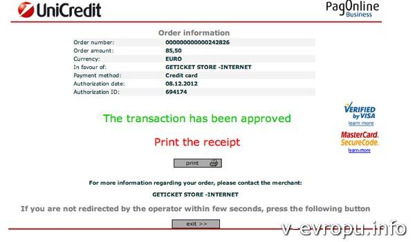 Платеж подтвержден, билет для распечатывания