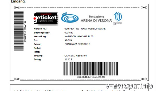 Билеты на Арену