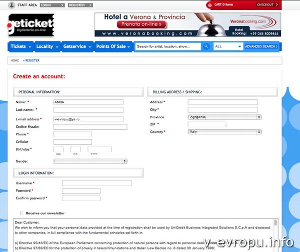 Регистрация для покупки билетов на сайте Арены