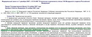 Электронны билет_статья 105 пункт 3 Воздушного Кодекса РФ