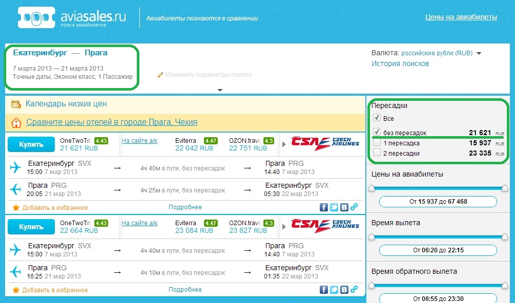 Авиабилеты из Екатеринбурга в Прагу 7-12 марта  без пересадок 2013