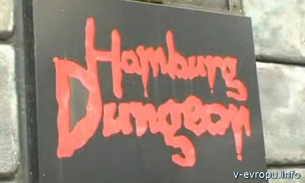 Гамбург Музей Донжеон
