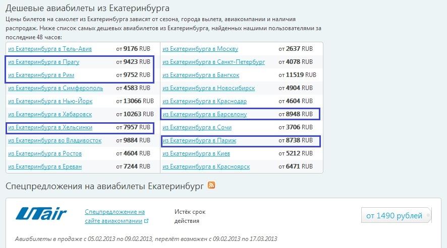 Дешевые авиабилеты из Екатеринбурга в Европу