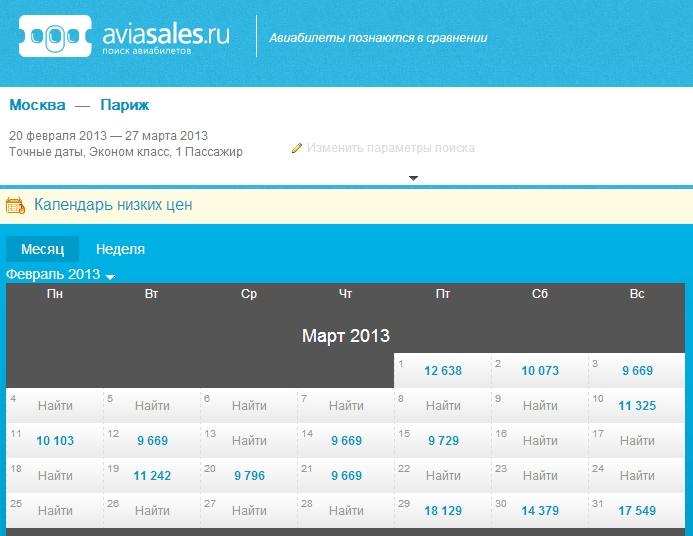Календарь низких цен Москва-Париж февраль 2013г