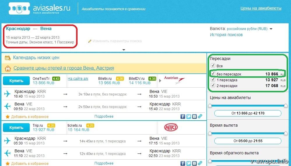 Прямой рейс Краснодар-Вена