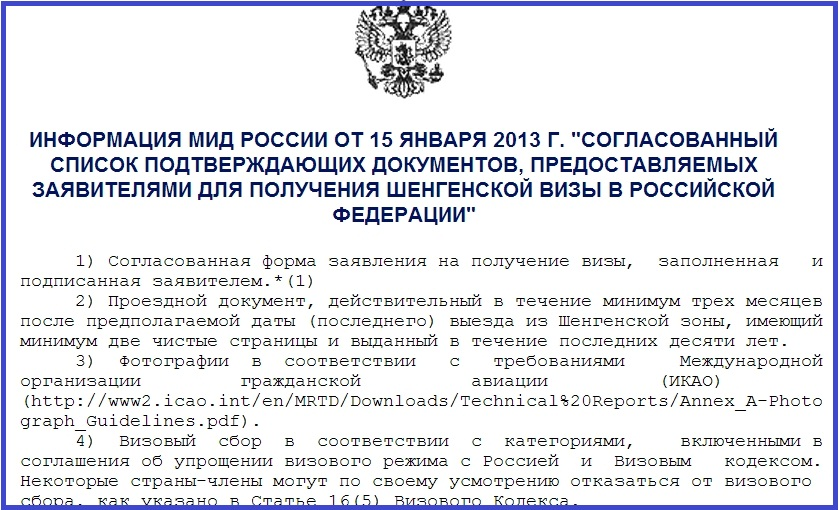 Согласованный список документов на шенген_ информация МИД России