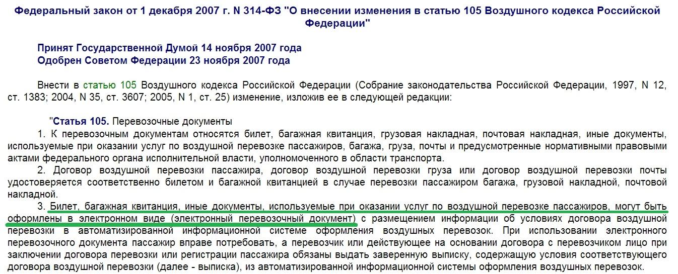 Электронный билет_статья 105 пункт 3 Воздушного Кодекса РФ