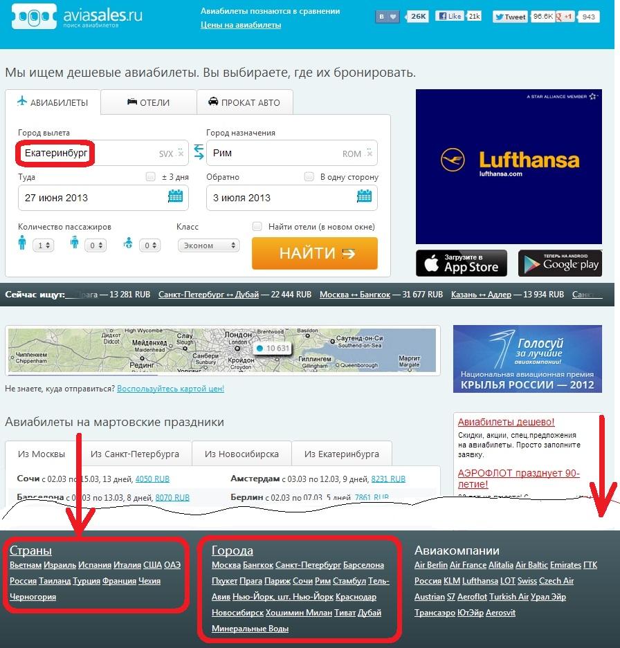 Как найти все спецпредложения по авиабилетам из Екатеринбурга?