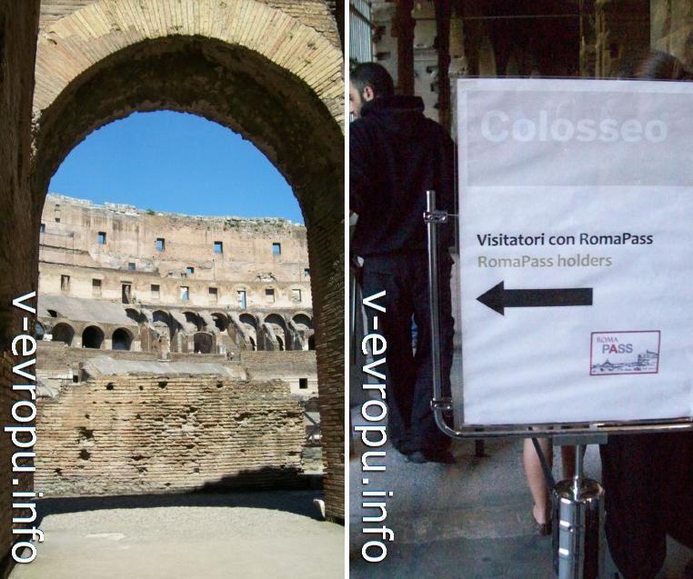 Вход в Колизей для владельцев Roma Pass отдельный (без очереди)