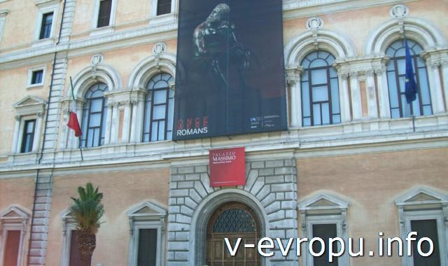 Капитолийский Музей в Палаццо Нуово