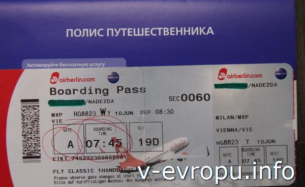 Полис Путешественника и посадочный талон на самолет