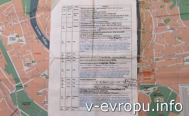 Подробный план путешествия  по каждому дню с указанием номеров броней, расписаний поездов  и самолетов, точного времени посещения музеев и т.д.