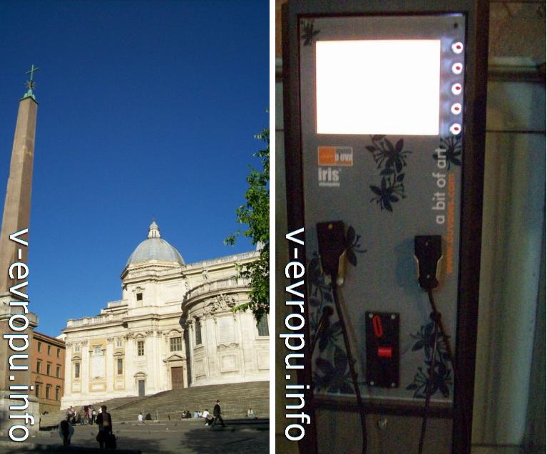 Собор Санта Мария Маджоре в Риме. Вид с пьяцца дель Эсквилино (слева) и  автомат аудиогида (на русском информации нет), установленный в соборе (справа)