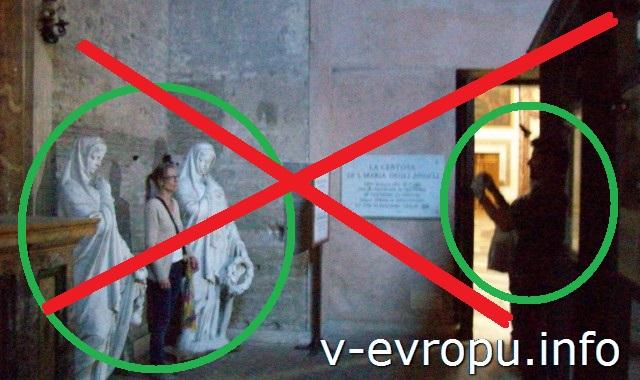 Рим. Santa Maria degli Angeli e dei Martiri. Так не нужно делать при посещении церквей.