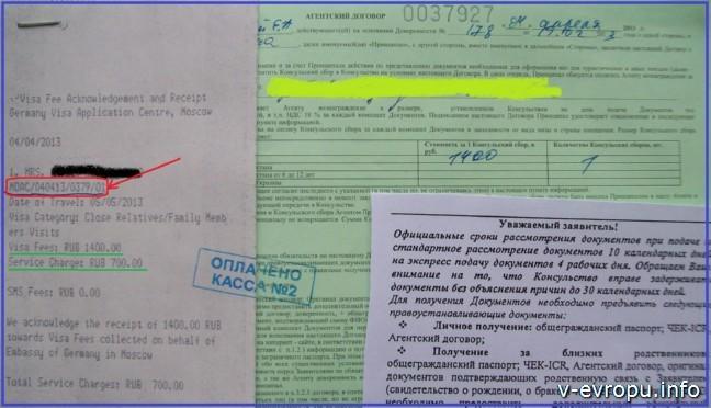 Подача документов на визу через визовый центр Германии в Москве_квитанция для получения паспорта с визой
