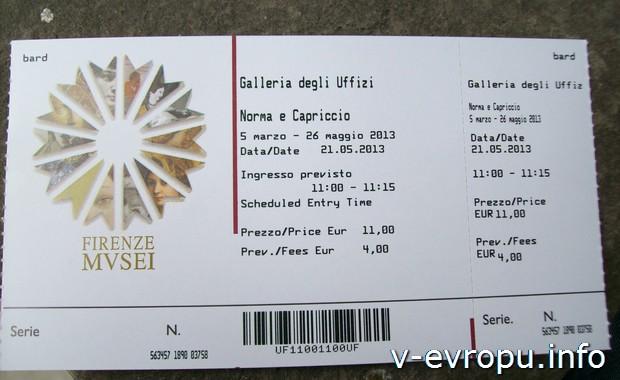 Билет в  галерею Уффици, оплаченный заранее через интернет и полученный по ваучеру в день посещения без очереди!