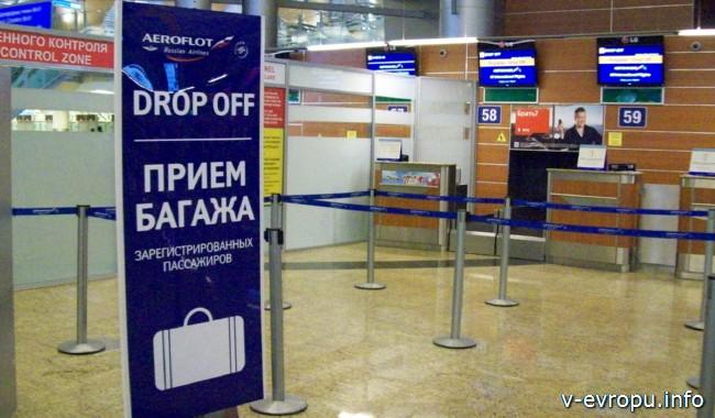 Шереметьево_регистрация онлайн_прием багажа