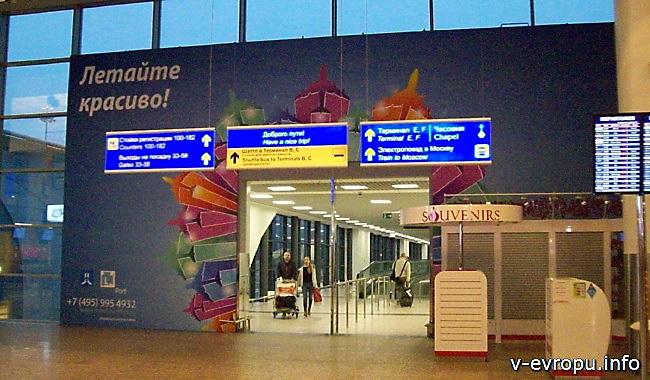 аэропорт Шереметьево_терминал международных вылетов