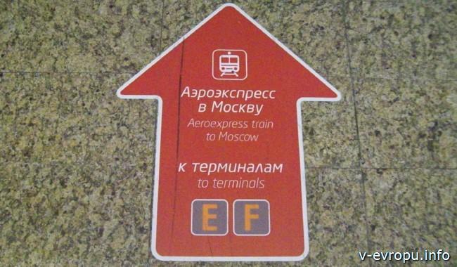 аэропорт Шереметьево_указатель остановки аэроэкспресса