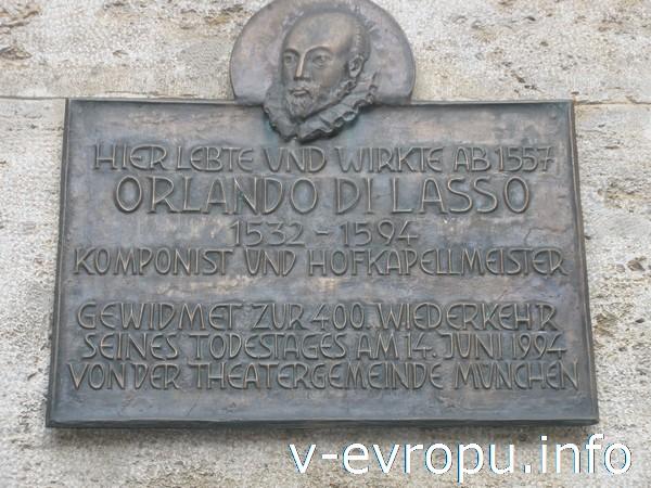 Памятная табличка о композиторе и придворном капельмейстере Орландо ди Лассо