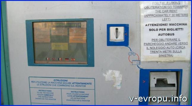 Аэропорт Пескары Абруццо - автомат по продаже автобусных билетов