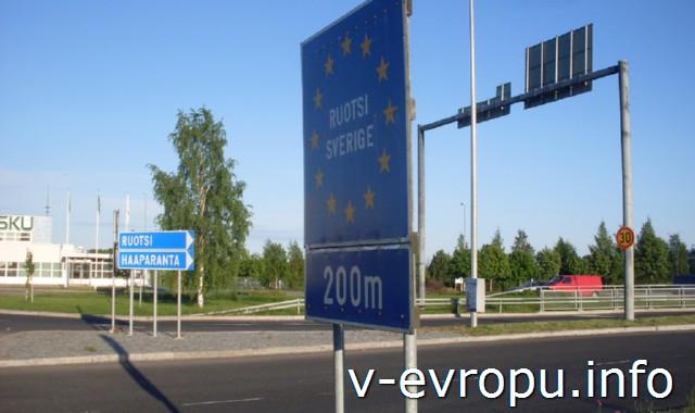 Из Рованиеми в Швецию на велосипеде. Шведско-финская граница в  городке  Торнио-Хаппаранда