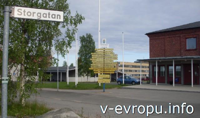 Из Рованиеми в Швецию на велосипеде.Шведский городок Хаппаранда. Столб с указанием расстояния до разных городов