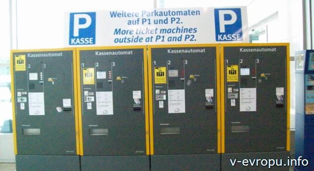 Аэропорт Дюссельдофа Вееце Weeze - автоматы для оплаты парковки автомобиля