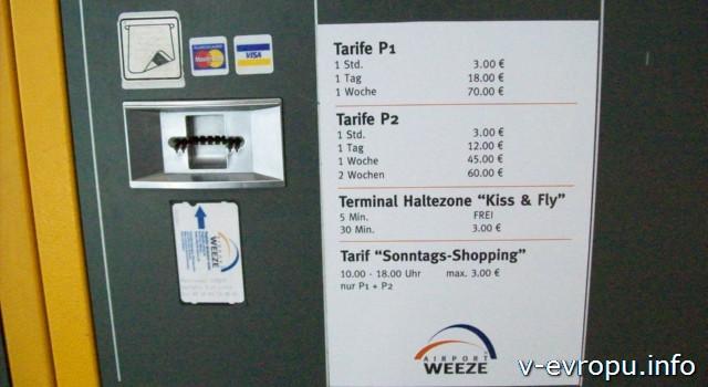 Аэропорт Дюссельдофа Вееце Weeze - расценки за стоятнку автомобиля на иднь 2013