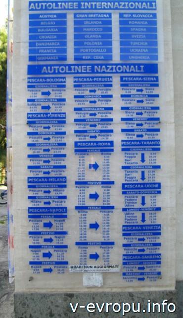 Пескара. Направления междугородних автобусов с автостанции у жд вокзала