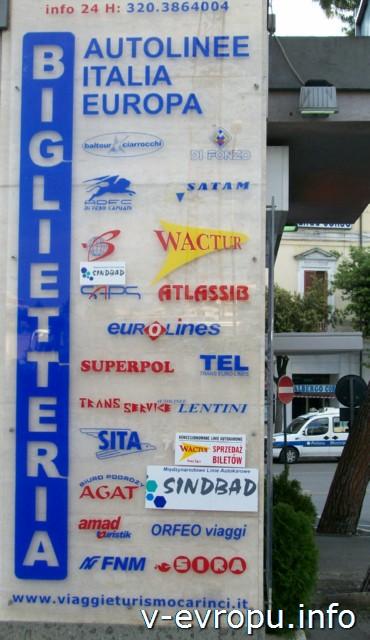Пескара: список автобусных компаний, осуществляющих междугородние перевозки с автостанции Пескары