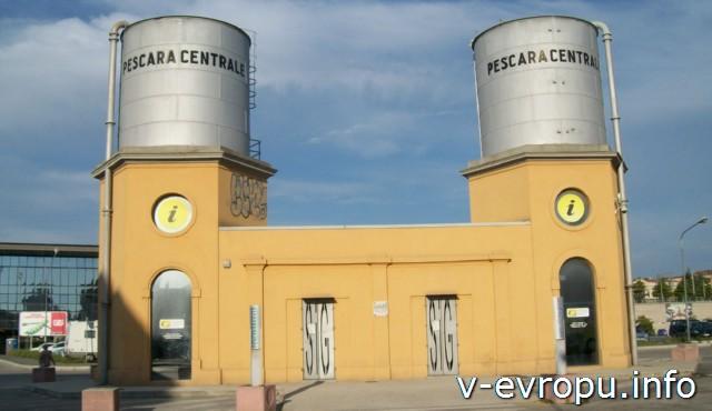 Пескара: Пункт туристической информации у жд вокзала