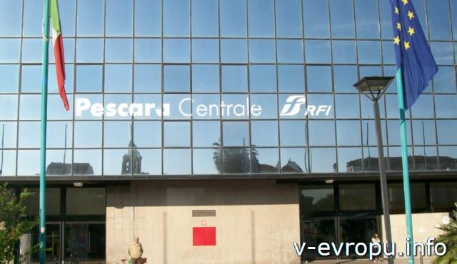 Транспорт Пескары: главный жд вокзал Пескара Централе