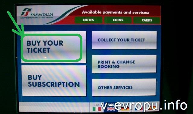 Покупка жд билета по Италии в автомате: инструкция, шаг 2