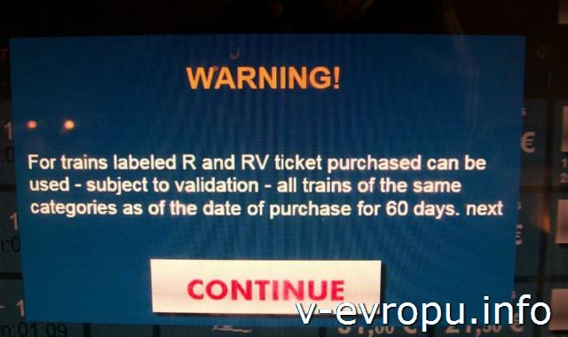 Покупка жд билета по Италии в автомате: инструкция, шаг 5