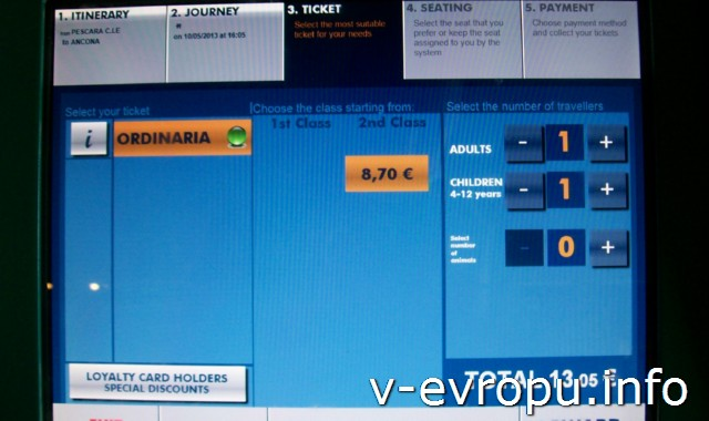 Покупка жд билета по Италии в автомате: инструкция, шаг 6