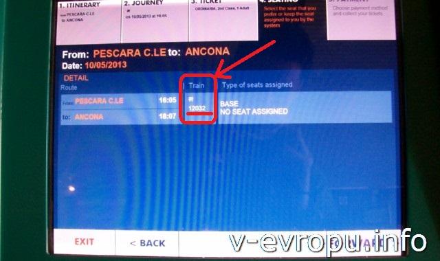 Покупка жд билета по Италии в автомате: инструкция, шаг 7