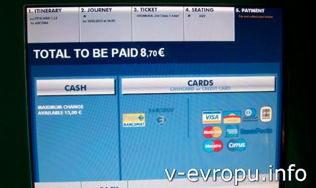 Покупка жд билета по Италии в автомате: инструкция, шаг 8