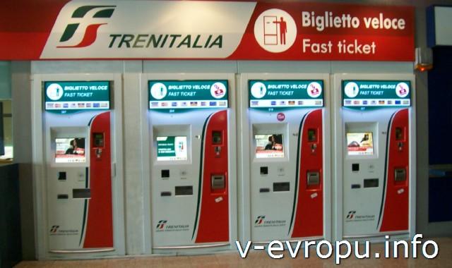 Автоматы Трениталии по продаже жд билетов