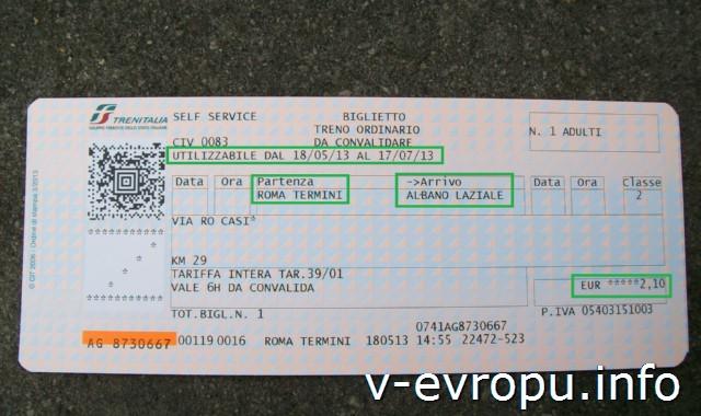 Проездной билет на итальянские железные дороги, купленный в автомате ТренИталии