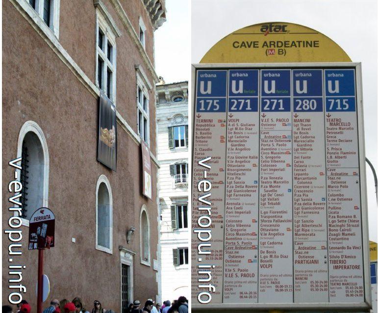 Транспорт Рима на практике: Автобусная остановка у палаццо Венеция и расписание автобусных маршрутов