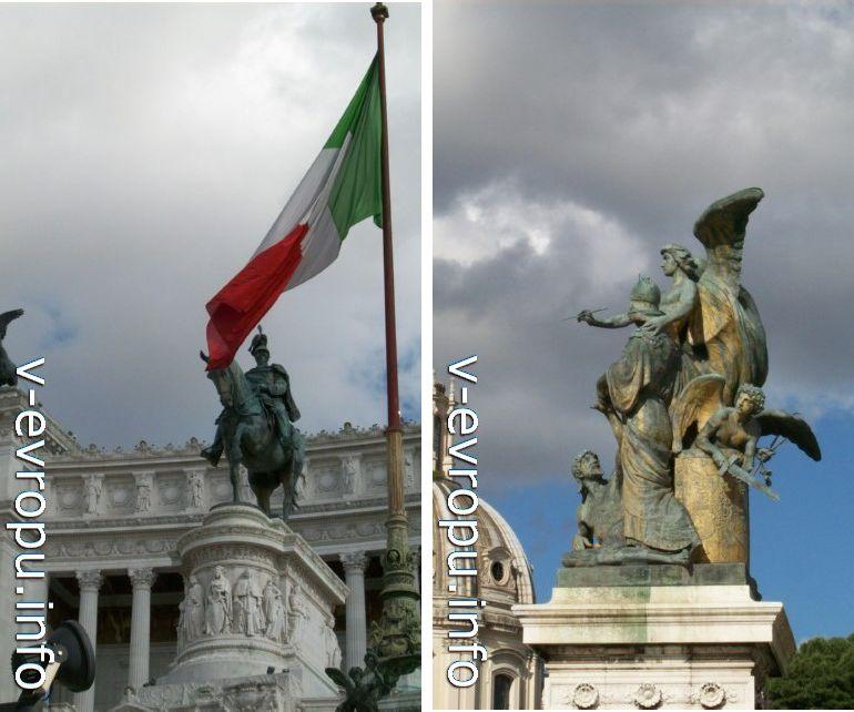 """Рим. Статуя Виктору Эммануилу (слева) и бронзовая скульптура """"Символов итальянцев """" - """"Мысль"""" (справа)"""